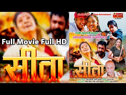 Sita - Chhattisgarhi Superhit Movie - Krishana Abhishek, Rani Chatarchi - Full HD Movie