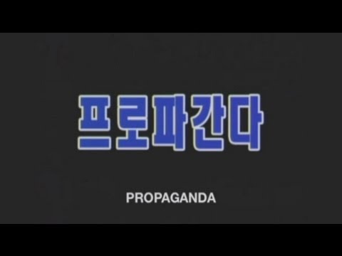 Propaganda: The fake North Korean documentary that fooled the world - Truthloader