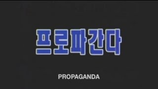 Video Propaganda: The fake North Korean documentary that fooled the world - Truthloader download MP3, 3GP, MP4, WEBM, AVI, FLV Januari 2018