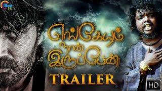 Engeyum Naan Irupen | Official Trailer | Tamil Movie | Prajin | Kala Kalyani | Afzal Yusuff