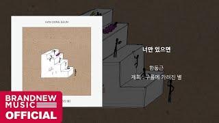 Youtube: Can do with you / Han Dong Geun