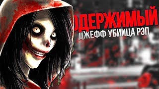 Download ОДЕРЖИМЫЙ - Рэп Джефф Убийца / Jeff The Killer Song In Real Life Mp3 and Videos