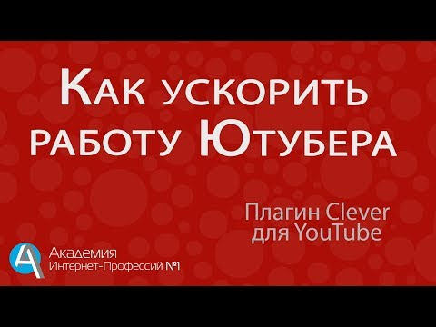 Обзор Clever для Youtube. Clever ускорит работу блогера и Ютубера.