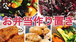 お弁当【作り置き】第5弾♪ thumbnail