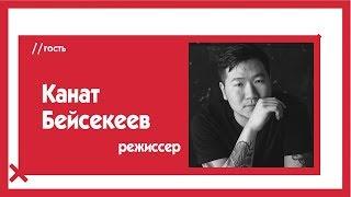 Канат Бейсекеев о казахах в США, тоске по дому, фильмах про Нурлана Сабурова и GGG / The Эфир