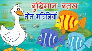 The Wise Gander + The Three Fishes | तीन मचिलियाँ + बुद्धिमान बतख | Hindi Fairy Tales