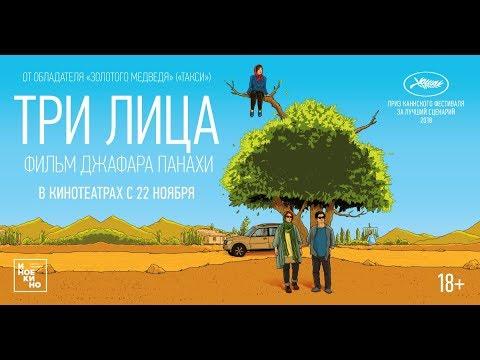 Три лица / Se Rokh (Иран, 2018). Официальный русский трейлер.