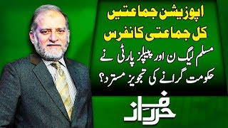 All Parties Conference...Fruitless or Fruitfull?  | Orya Maqbool Jan Analysis | Harf e Raaz
