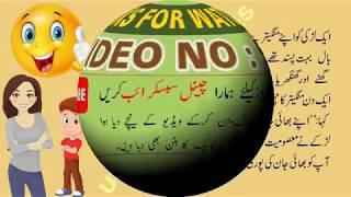 Urdu Funny Jokes & Stories 059