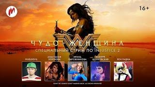 Injustice 2 | Чудо-женщина