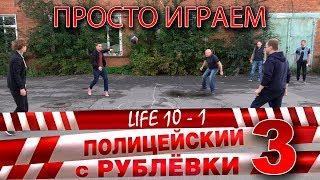 Полицейский с Рублёвки. Life 10 - 1. Квадратный.