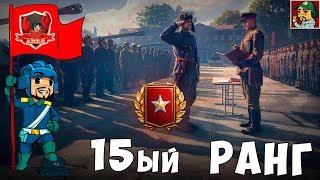 World of Tanks - 15ый Ранг (Ни шагу назад)