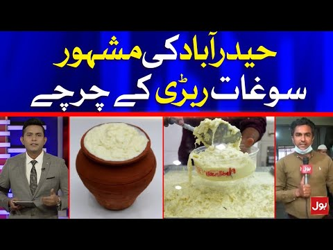How Hyderabad Famous Rabri is Made?