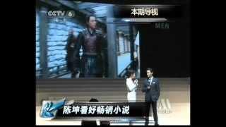 20120420.中国电影报道_陈坤代言欧珀莱发布会.720X576.MPEG2-CL.ts