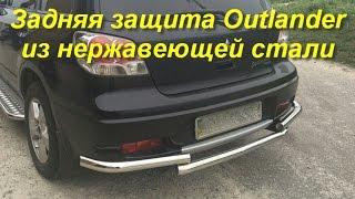 Задняя защита Mitsubishi Outlander