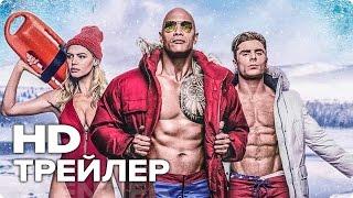 Спасатели Малибу - Трейлер 1 (Русский) 2017