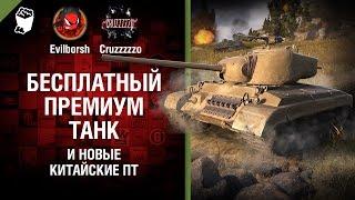 Бесплатный премиум танк и новые китайские ПТ - Танконовости №90 - Будь готов! [World of Tanks]