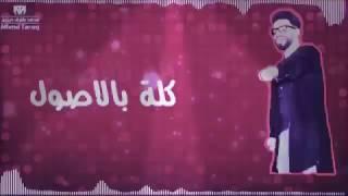 مهرجان كله بالاصول بالكلمات النسخة الأصلية 2017 _ فريق الاحلام الدخلاوية _ للتحميل mp3 أسفل الفديو