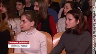 12.02.2018 В Севастополе объявили набор студентов в бизнес-школу «Капитаны России»