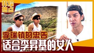 [Chinese SUB] Talks about What Kind of Lady Lee Seunggi should Marry | Master in the House