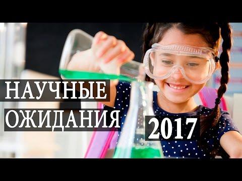 Какие научные открытия будут в 2017 году. Научные ожидания 2017. Чуть-Чуть о Науке #Наука