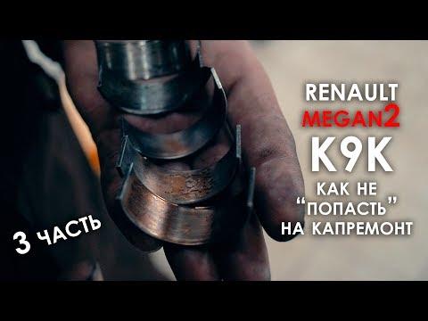 Ремонт двигателя K9K Рено Меган 2 (часть 3)