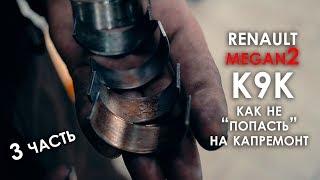 Жөндеу қозғалтқыштың K9K Рено Меган 2 (3 бөлім)