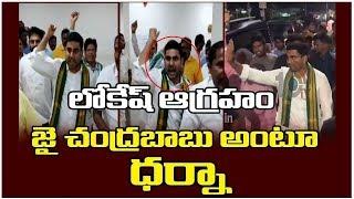 Nara Lokesh Aggressive At Legislative Council Ouside | AP Legislative Council  News