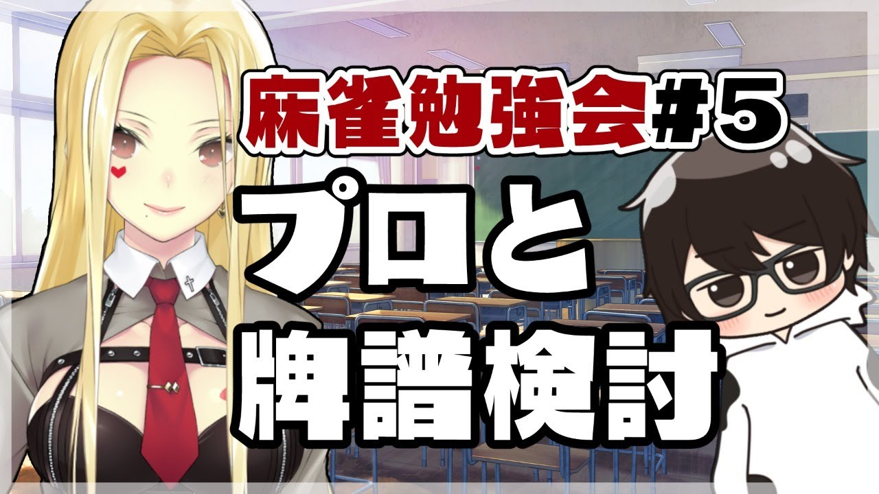 【天鳳/麻雀勉強会#5】かなり豪華な牌譜検討…!!!【ルイス・キャミー/にじさんじ】