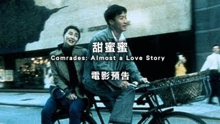 2013台北電影節|甜蜜蜜 Comrades: Almost a Love Story