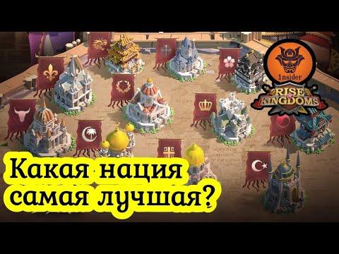 Как выбрать нацию? Rise Of Kingdoms.