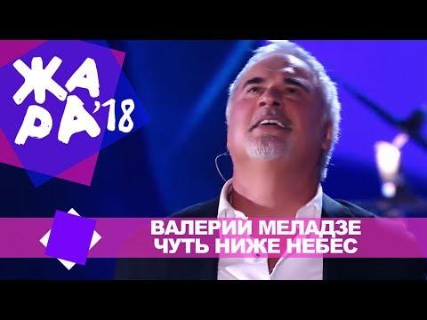 Клип Валерий Меладзе - Чуть ниже небес