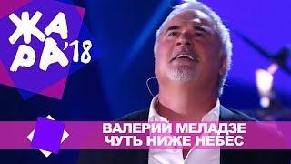 Валерий Меладзе  - Чуть ниже небес (ЖАРА В БАКУ Live, 2018)