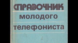 Е. П. Дубровский - Анықтамалығы жас телефониста