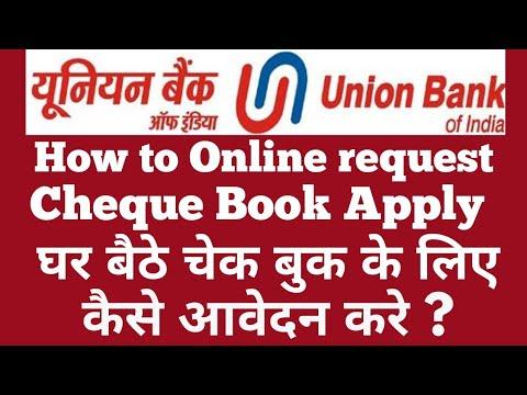 How To Online Apply Chek Book Union bank Of India ) घर बैठे चेक बुक के लिए कैसे आवेदन करें ?