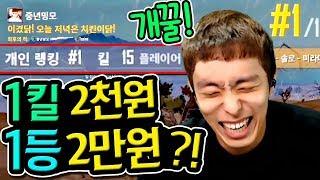 킬 할 때마다 2천원 ?! :: 15킬 1등 가즈아~! :: 모바일 배틀그라운드, 밍모 Games