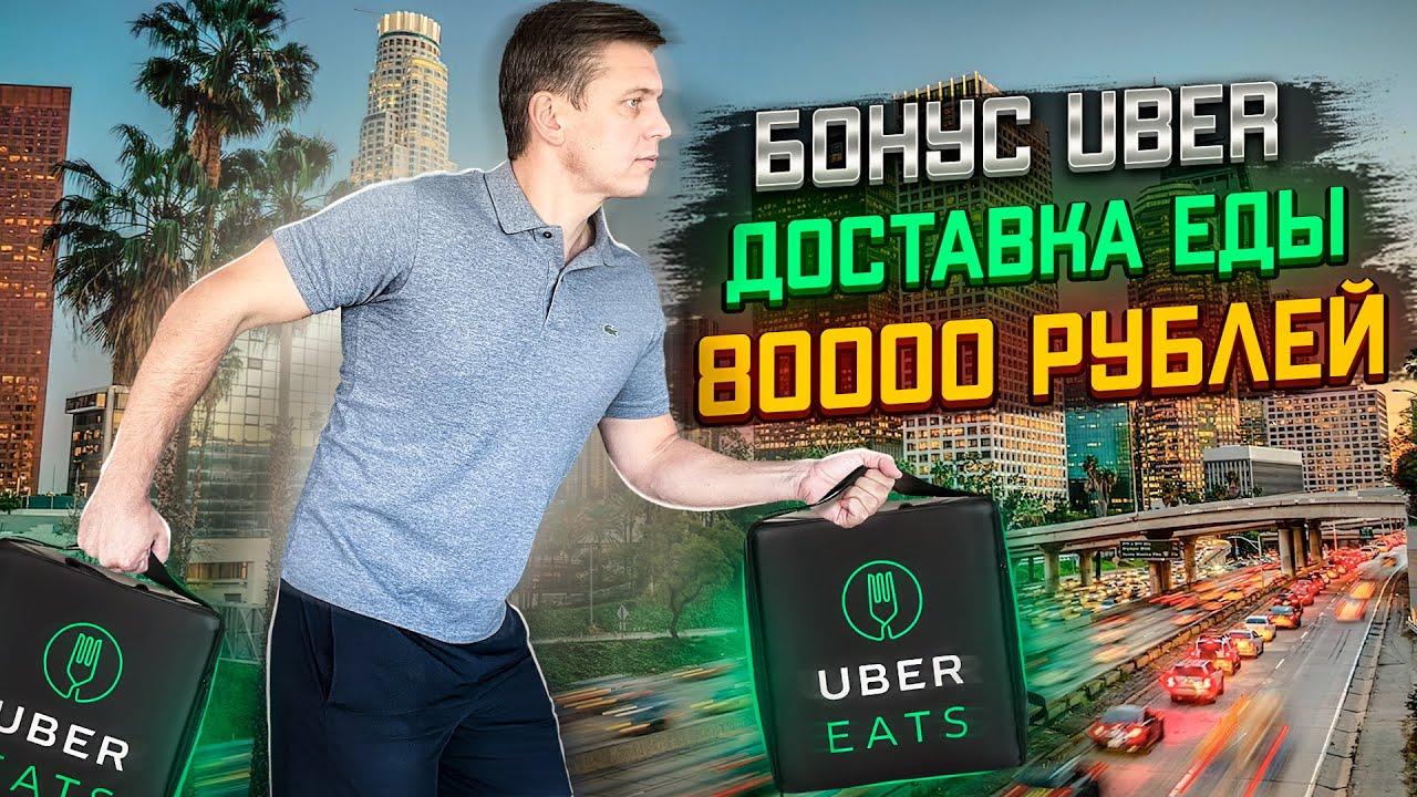 Доставка еды Убер Итс в Лос Анджелесе / Uber Eats in LA