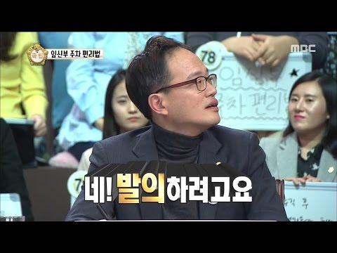 [Infinite Challenge] 무한도전 -   Joo-mi'Pregnant woman parking law should be initiated' 20170408