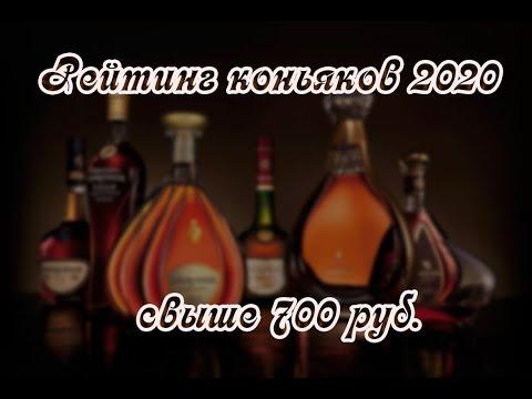Рейтинг коньяков 2020 (Свыше 700 руб.) (18+)