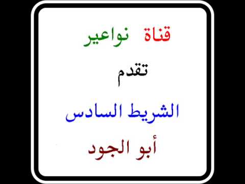 abou aljoud mp3