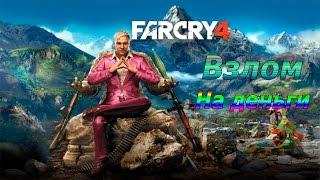 FARCRY 4 | Взлом на деньги !!!