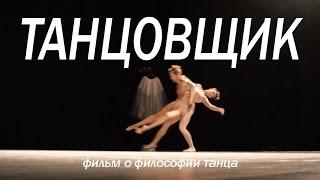 Фильм о философии современного танца «ТАНЦОВЩИК»