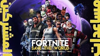 فورت نايت طور الزومبي مساعدات ستورم شيلد  Fortnite Save The World