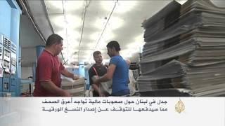 أزمة مالية تواجه أعرق الصحف اللبنانية