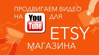etsy ПРОДВИГАЕМ ВИДЕО НА YOUTUBE ДЛЯ ETSY МАГАЗИНА