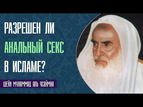 Шейх Мухаммад аль-Усаймин. Разрешен ли анальный секс в исламе? Лекции об Исламе