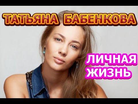 Татьяна Бабенкова - биография, личная жизнь, муж, дети. Актриса сериала Большие надежды