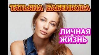 Татьяна Бабенкова - биография, личная жизнь, муж, дети. Актриса сериала Все могло быть иначе