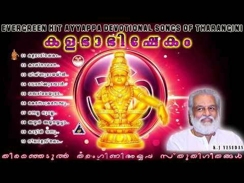 Kalabhabhishekam | Dasettan Evergreen Lord Ayyappan Bhakthiganangal latest Devotional songs