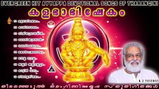 Kalabhabhishekam | Dasettan Evergreen Lord Ayyappan Bhakthiganangal latest Devotional songs